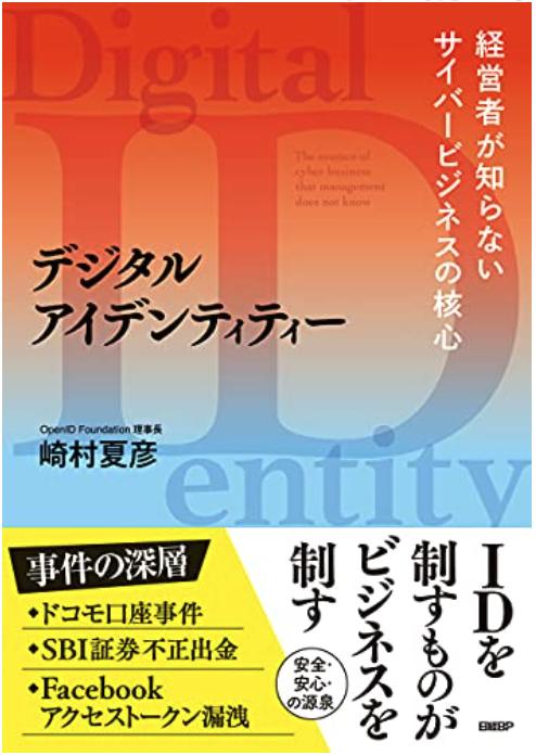Book - Sakimura:Digital Identity